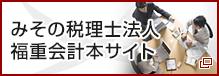 福重会計事務所本サイト